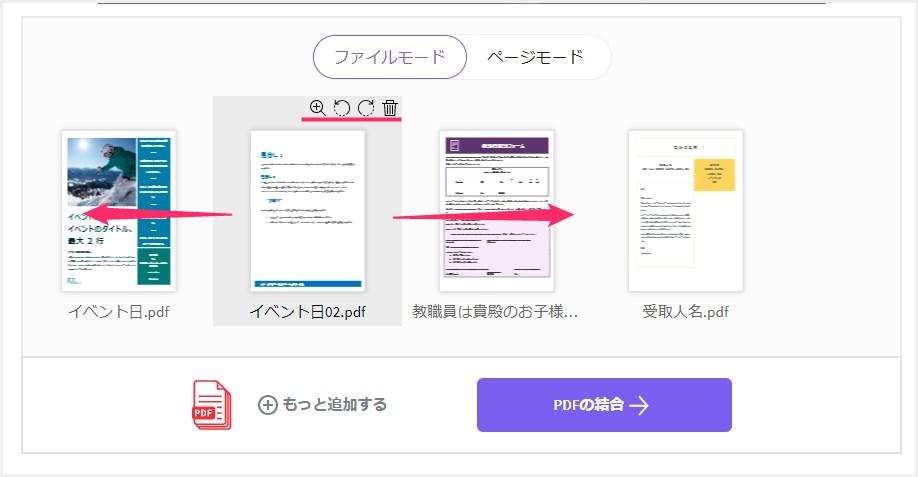 Smallpdf PDF 結合の使い方(手順紹介)03