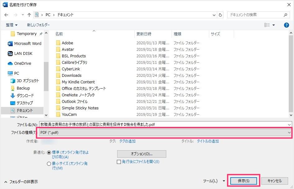 Word ファイルを PDF 変換して保存する手順05