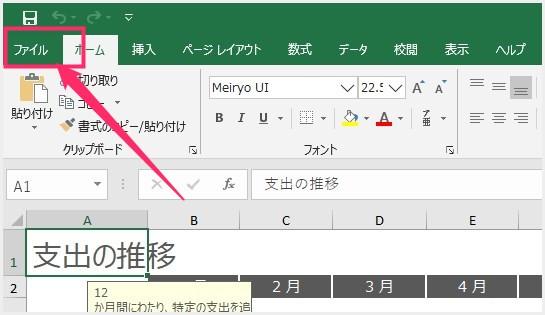 Excel ファイルを PDF 変換して保存する手順02