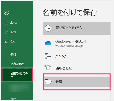Excel ファイルを PDF 変換して保存する手順0103