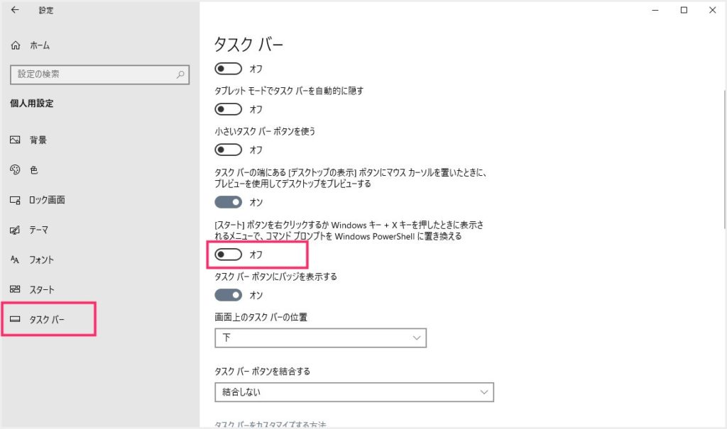 PowerShell をコマンドプロンプトと置き換える手順02