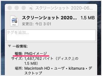 Mac スクリーンショット保存形式はデフォルトだと「png」