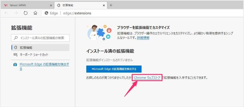 Edge で Chrome ウェブストアにアクセスする