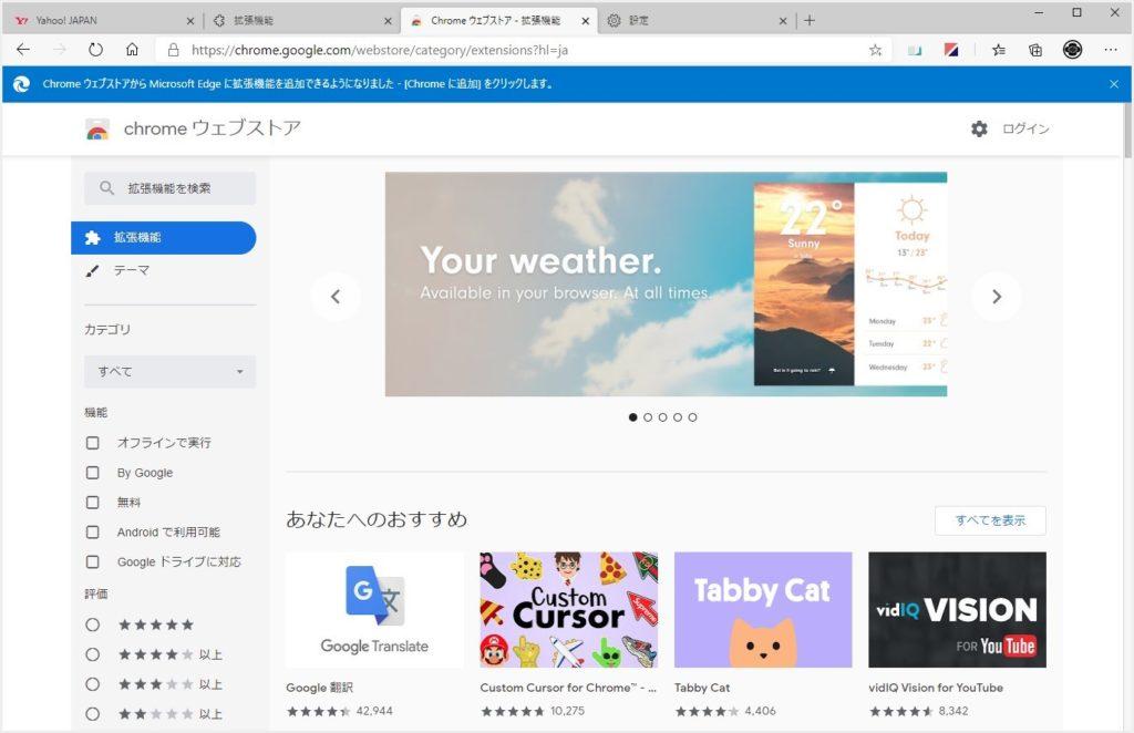 新しい Edge は Chrome ウェブストアが利用できる