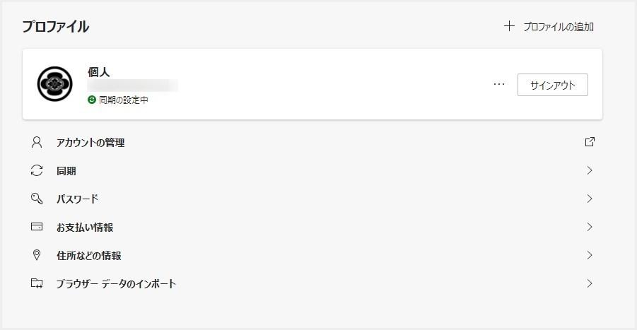 Microsoft アカウントでログインする手順02
