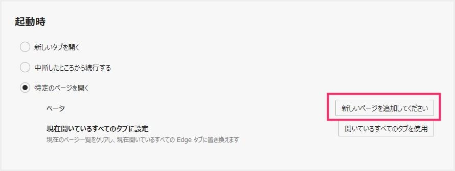 Edge を起動した時に最初に表示されるページを変更する03