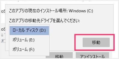 Windows アプリを別ドライブや SD カードへ移動する手順05