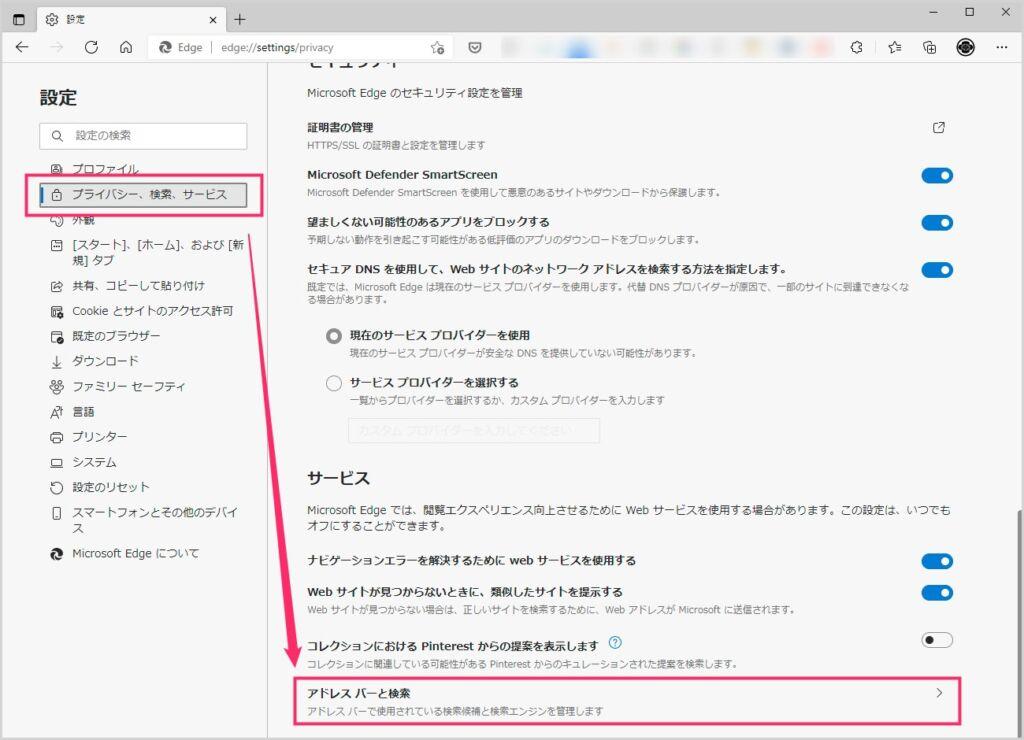 Edge 標準検索を Bing から Google や Yahoo に変更する手順01