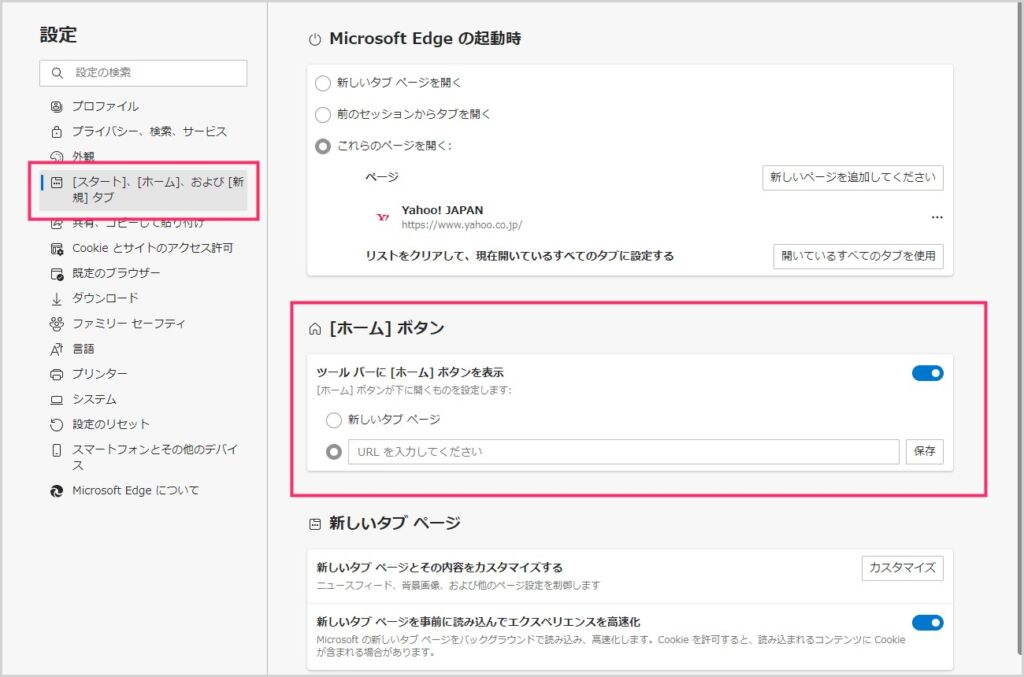 Egde ホームボタンの表示と任意ページを設定する手順01