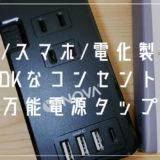 おすすめ USB-C PD 充電対応でコンセント付きの電源タップ!PCもスマホも電化製品も全部 OK