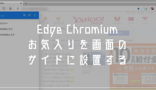 Edge Chromium 画面の横にお気に入りサイドバーを設置する方法