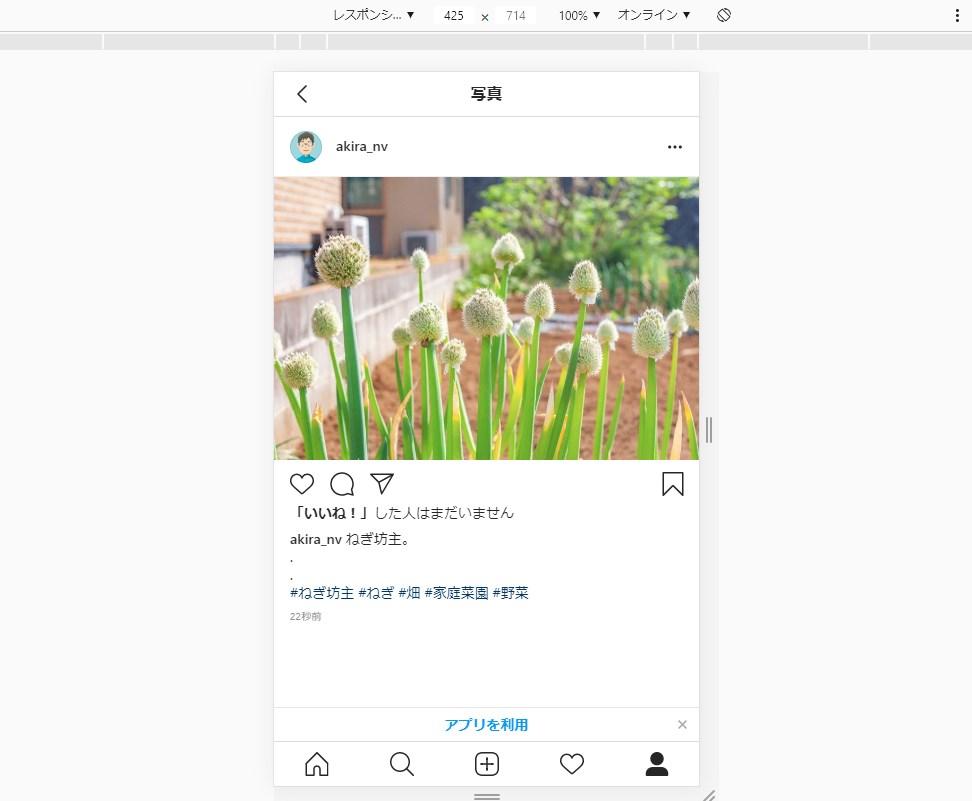 Edge Chromium で Instagram 写真投稿をする手順07