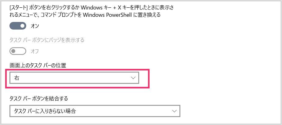 Windows 10 タスクバーを横配置にする手順02