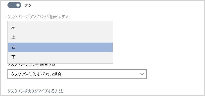 Windows 10 タスクバーを横配置にする手順04