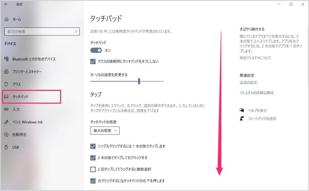 ThinkPad タッチパッドの設定変更方法01
