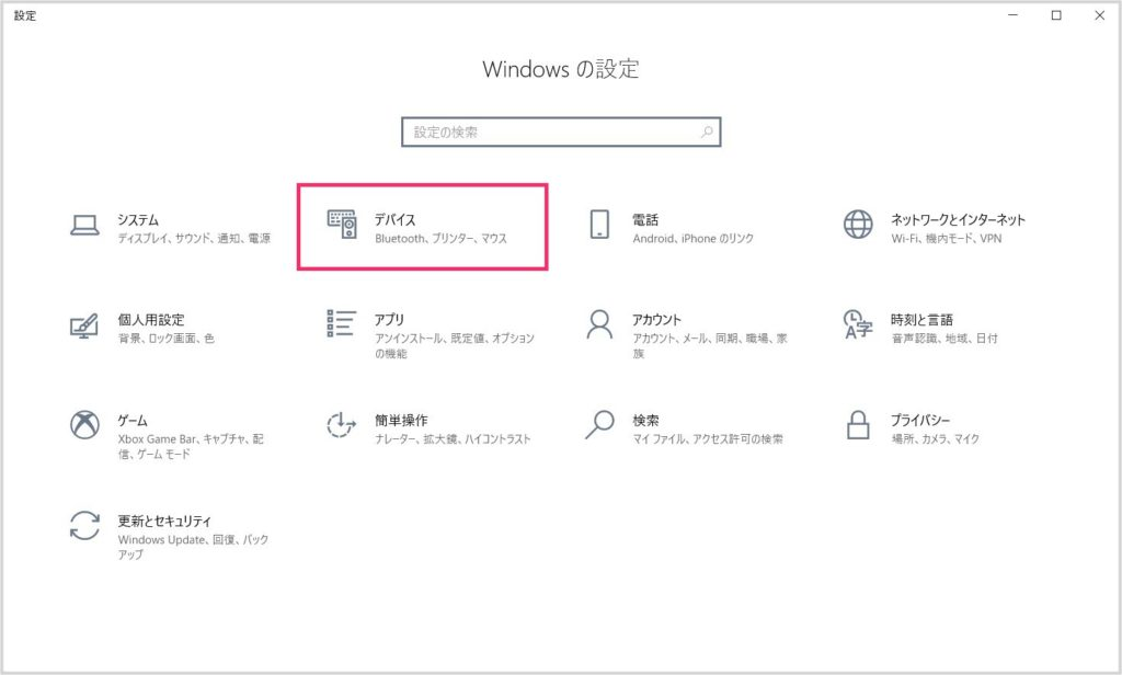 Windows の設定「デバイス」