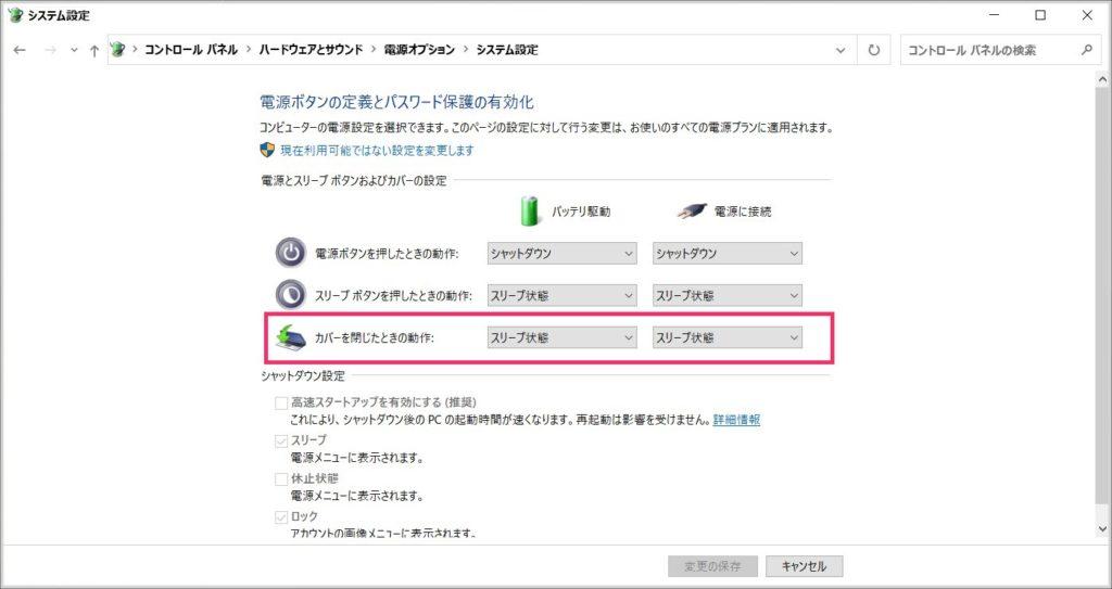 Windows 10 カバーを閉じた時の動作