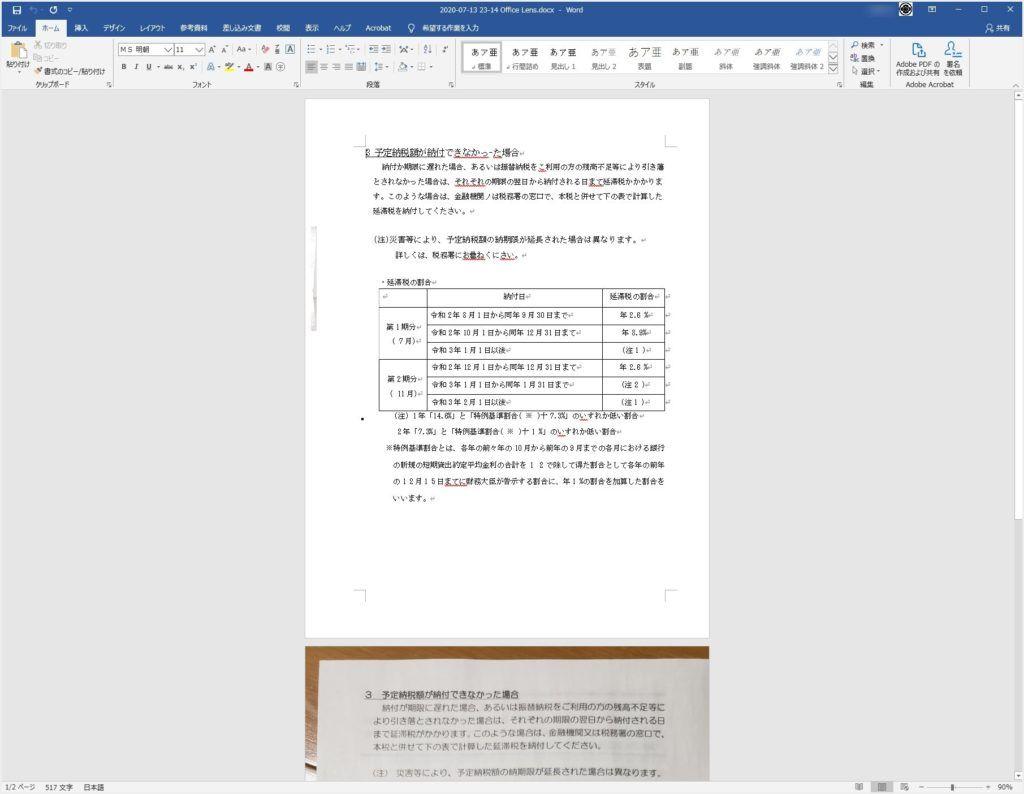 Office Lens で紙書類の写真をテキストデータに変換する手順08