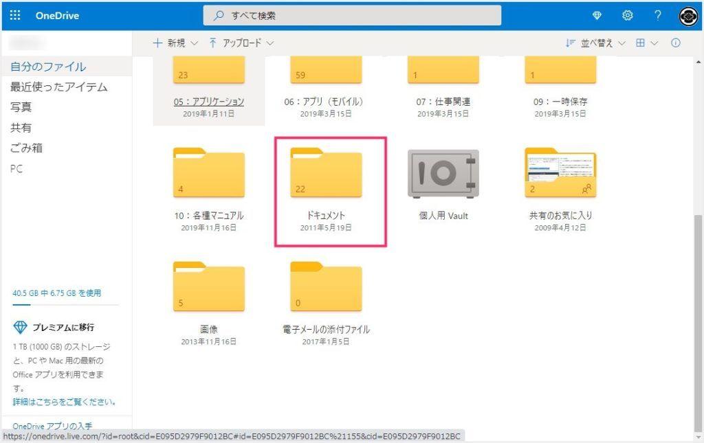 Office Lens で保存したデータは自動でここに保存される01