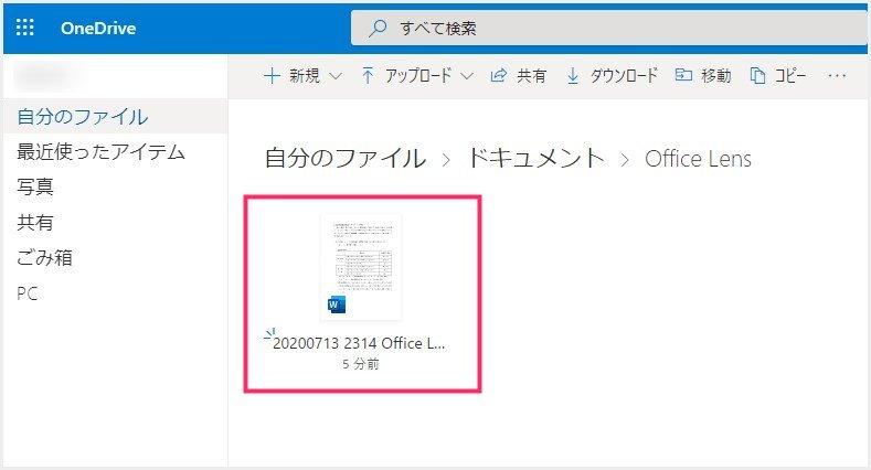 Office Lens で保存したデータは自動でここに保存される03