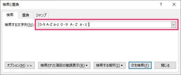 方法②:Word 英数字「半角・全角」を一括で統一する手順03