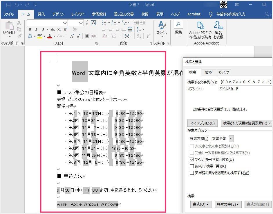 方法②:Word 英数字「半角・全角」を一括で統一する手順06