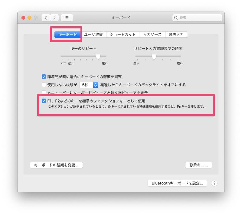 Mac F キーをファンクションキーとし使う設定