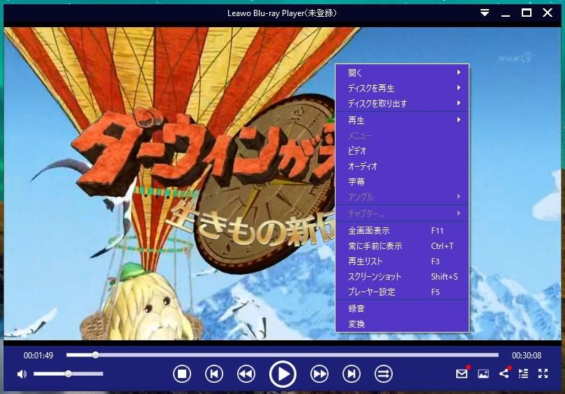 Leawo Blu-ray Player 右クリックメニュー