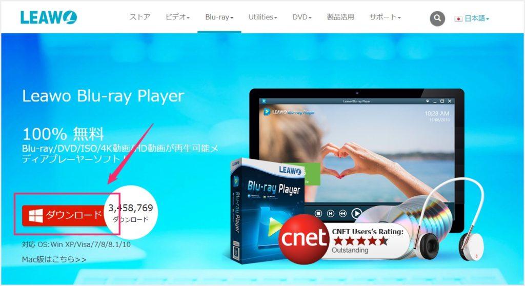 「Leawo Blu-ray Player」ダウンロード先