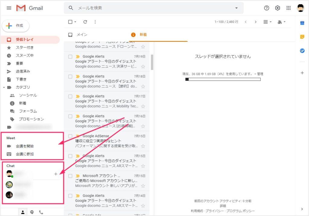 Gmail サイドバーにある「Chat と Meet」