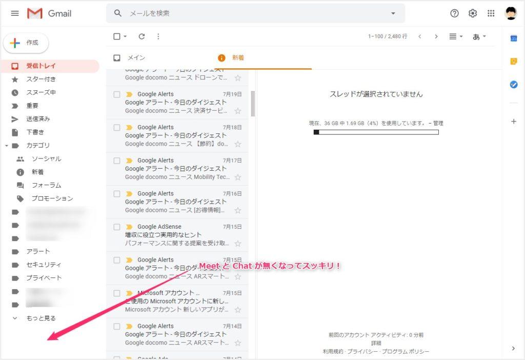 Gmail サイドバーにある「Chat と Meet」が非表示になった