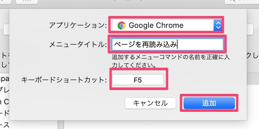 Mac ブラウザのページ再読み込みを F5 キーにする設定02
