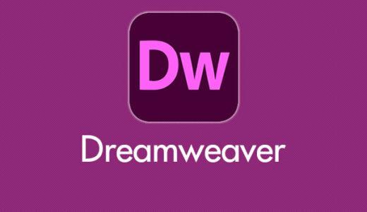Dreamweaver 起動時に表示される「ご利用いただきありがとうございます」を非表示にする方法
