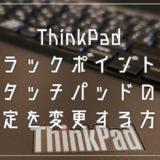 Lenovo ThinkPad のトラックポイントとタッチパッドの設定を変更する方法