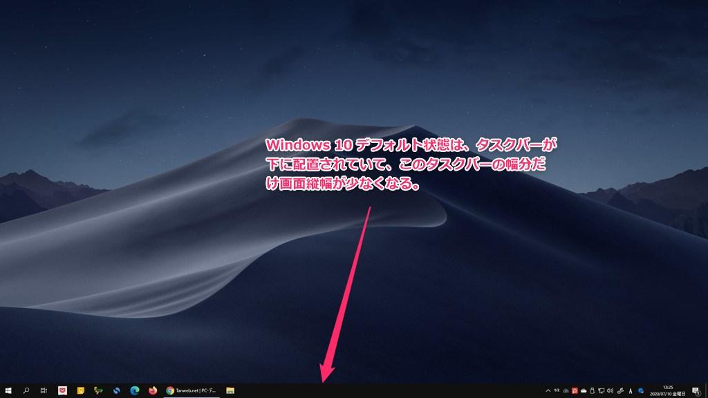 下配置のタスクバーの幅の分だけ画面の縦幅が少なくなる