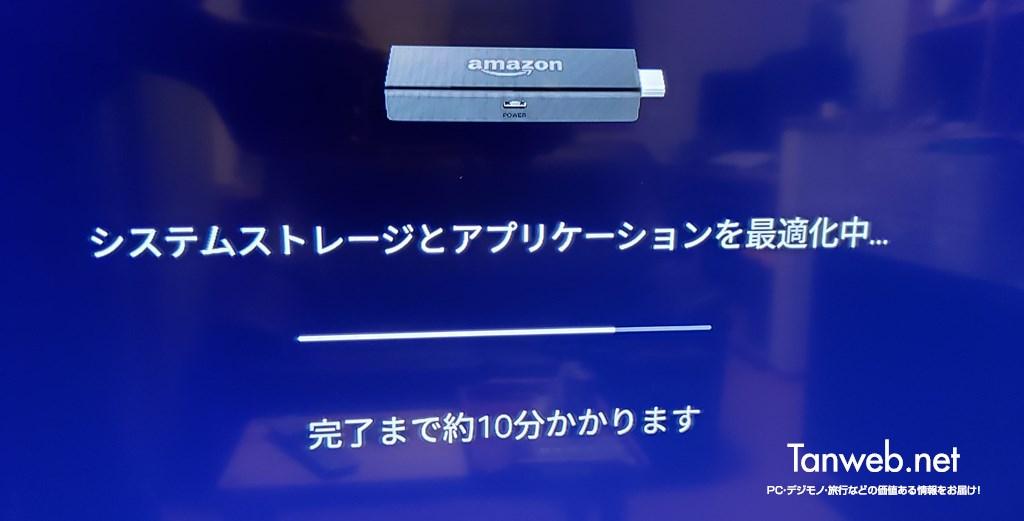 Fire TV Stick「システムストレージとアプリケーションを最適化中…」表示