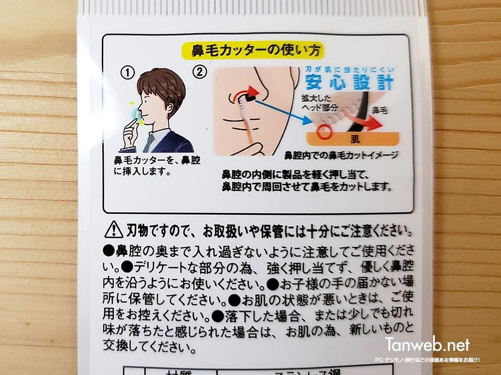 Seria「鼻毛カッター」の使い方