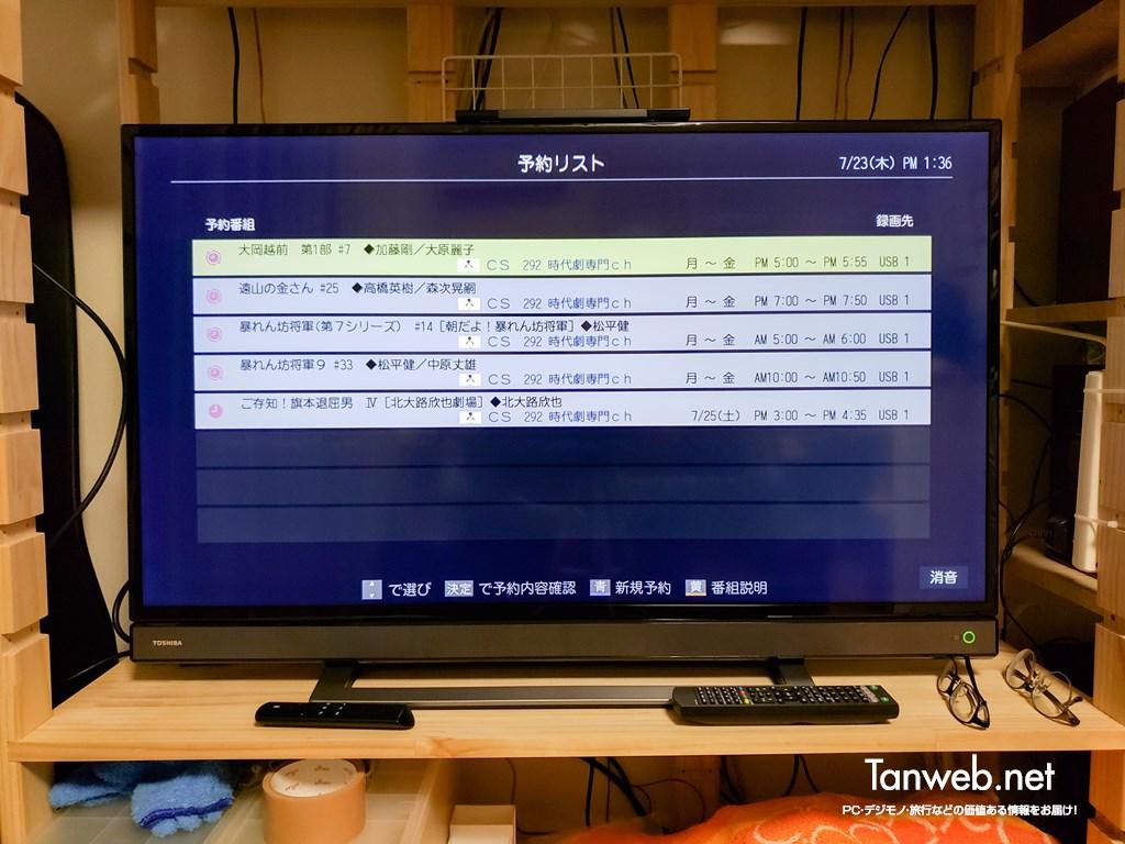 REGZA 40V31は2番組同時録画が出来る