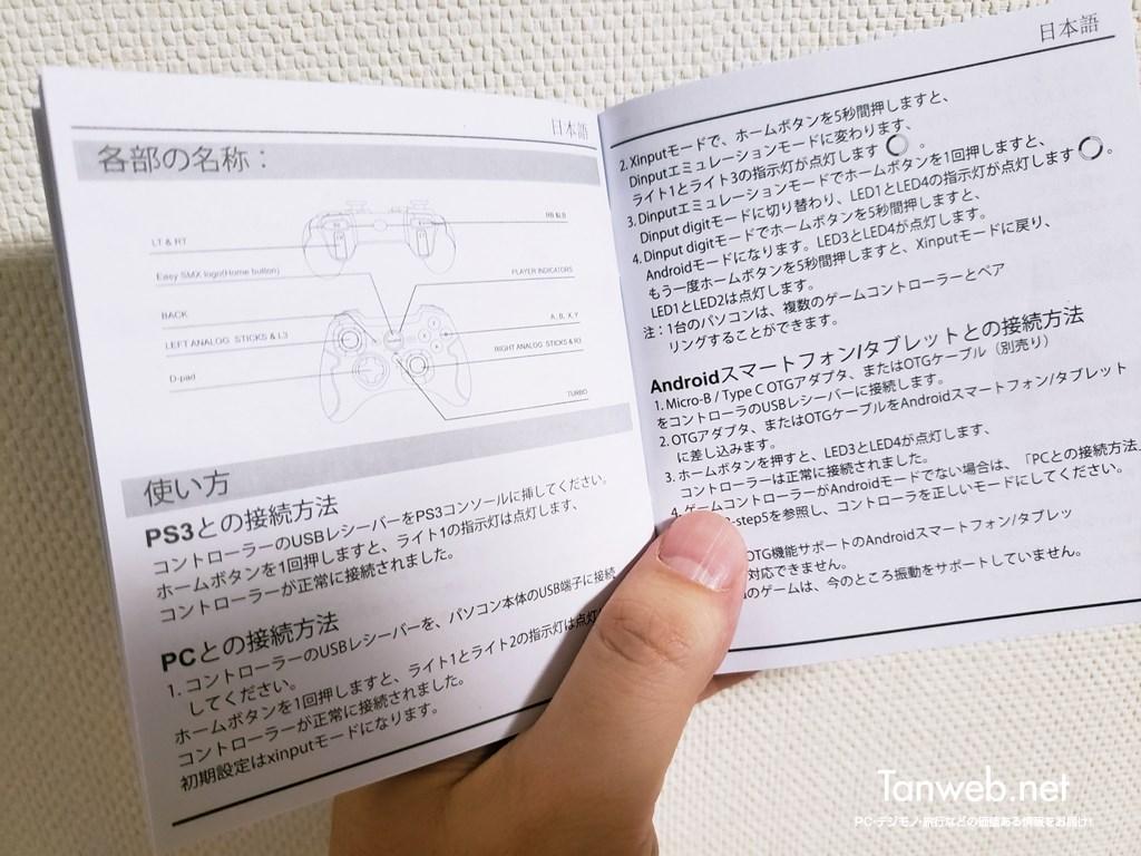 EasySMX ESM コントローラーの説明書は日本語です
