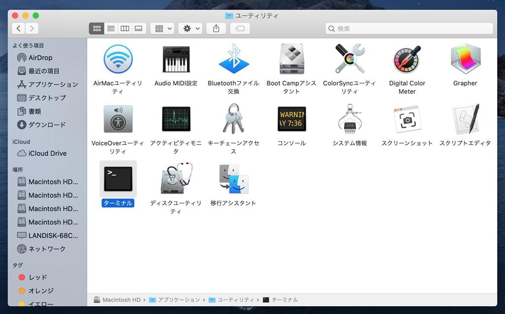 Mac ターミナルからスクリーンショット名の変更を設定する