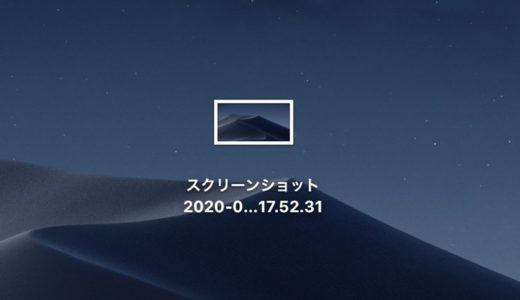 Macのスクリーンショット名「カタカナ」の部分を「英語」に変更する方法