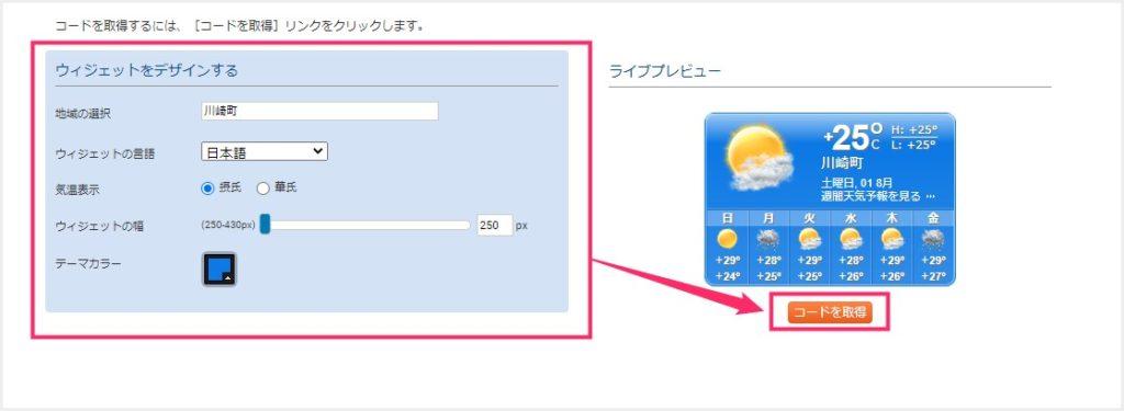 Booked.jp 天気予報ウィジェットのカスタマイズ01