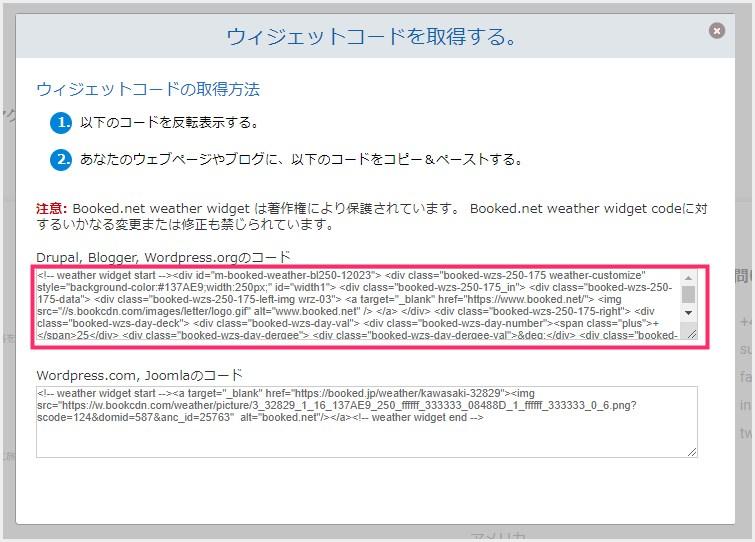 Booked.jp 天気予報ウィジェットのカスタマイズ02