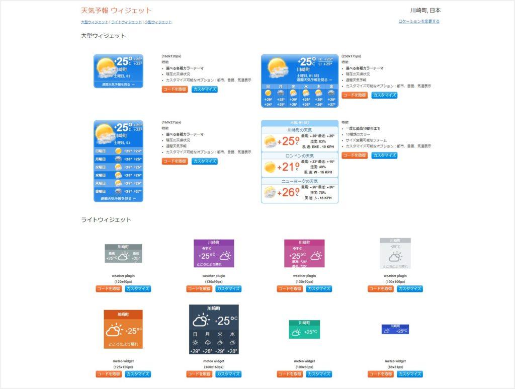 Booked.jp の天気予報ウィジェット
