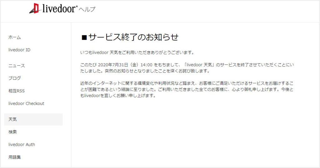 livedoor 天気サービス終了のお知らせ