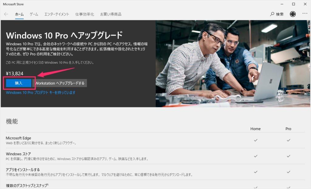 Windows 10 Pro アップグレードページ