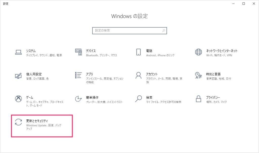 Windows の設定「更新とセキュリティ」
