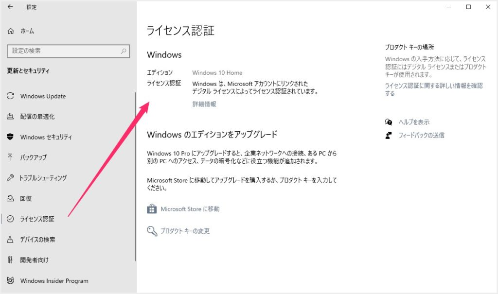 Windows 10 ライセンス認証の有無を確認する