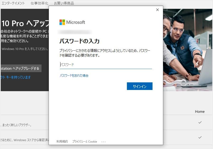Windows 10 Pro 購入前のMicrosoftアカウント入力