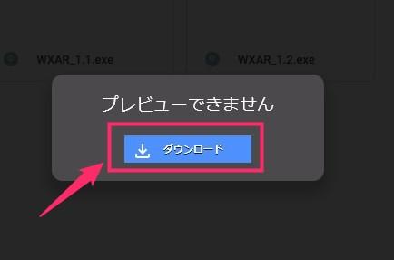 Windows 10 App Remover ダウンロードボタン